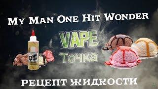 РЕЦЕПТ MY MAN ONE HIT WONDER | САМОЗАМЕС | VAPE ТОЧКА