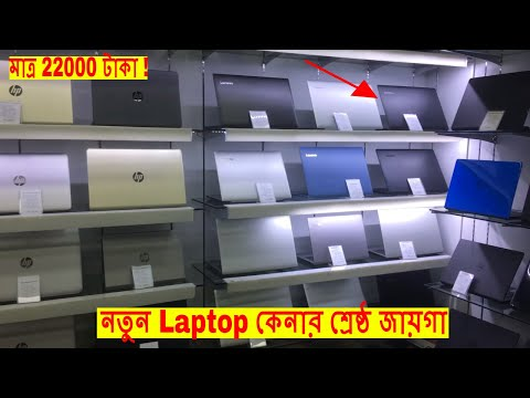 buy-new-laptop-in-cheap-price-🔥-best-place-to-buy-[hp/dell/asus/lenovo/acer]-laptop-🔥-in-dhaka
