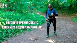 Беговые тренировки с Евгением Абдурахмановым.