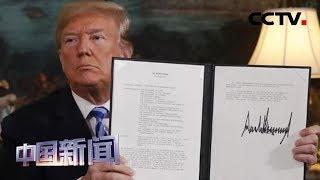 [中国新闻] 伊核协议步步后退 欧美如何应对 | CCTV中文国际