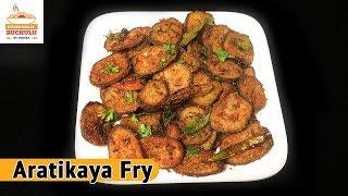 Video Aratikaya Fry   Aratikaya Vepudu   How to make Raw Banana Fry Recipe download MP3, 3GP, MP4, WEBM, AVI, FLV September 2018