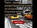 EST+ Driver &  обзор  приложения для водителей & заработок для автовладельцев.