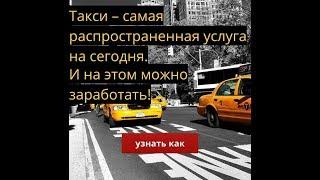 Франшиза | такси | ТаксФон | TAXPHONE | 2 Этап как заработать на продажи долей