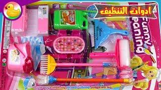 العاب اطفال - ادوات تنظيف المطبخ للاطفال