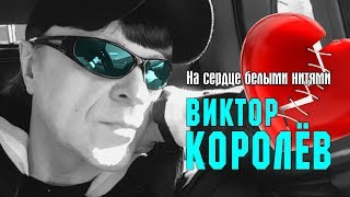 Виктор Королев  -  На сердце белыми нитями