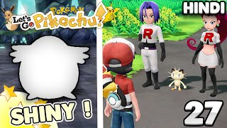 My FIRST SHINY POKEMON !🌟 | Pokemon Let's Go Pikachu Gameplay EP27 In Hindi