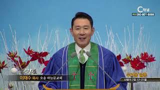 오송하늘문교회 이재수 목사 - 두려움 탈출