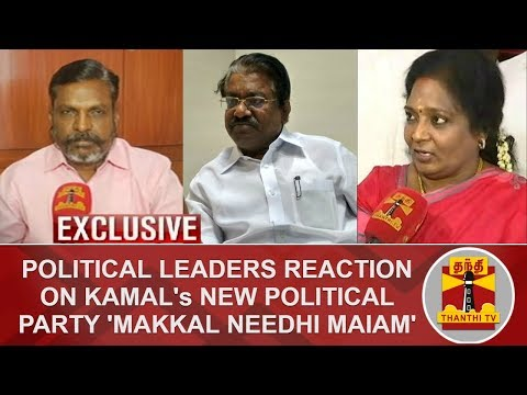 #Exclusive : Political Leaders reaction on Kamal Hassan's New political party 'Makkal Needhi Maiam'