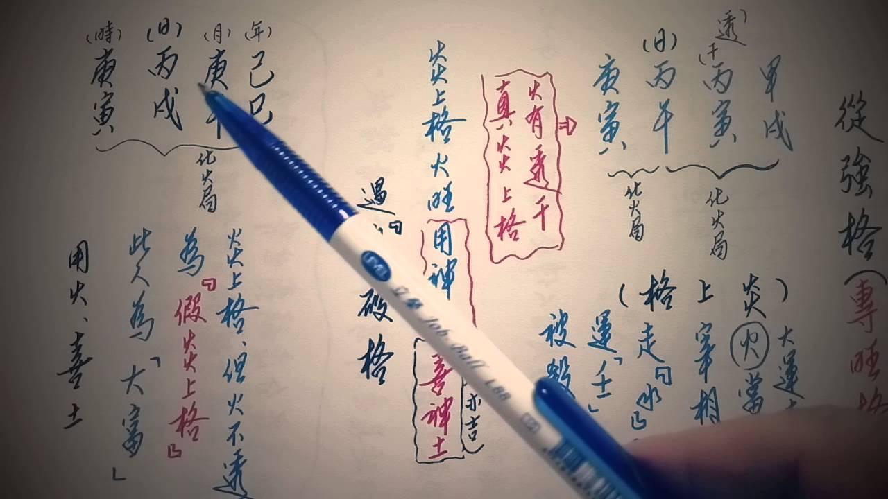 八字 從強格喜忌神教學//算命34年秘訣大公開 何俊秀 - YouTube