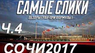 Самый сликовый сериал - серия 4 - Теплая пятница - Гран-при России Сочи 2017 Формула 1