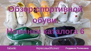 Новинки каталога 6 faberlic. Обзор спортивной обуви.