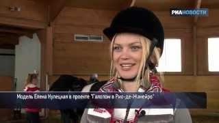 Кулецкая тренируется ездить верхом без стремян