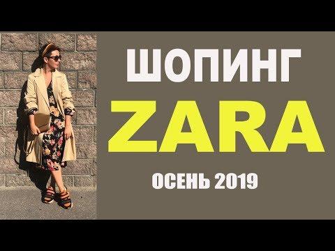 Шопинг в ZARA: осенние тренды