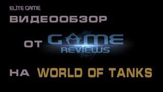 Game Reviews - World of Tanks / Видеообзор игры ворлд оф танкс