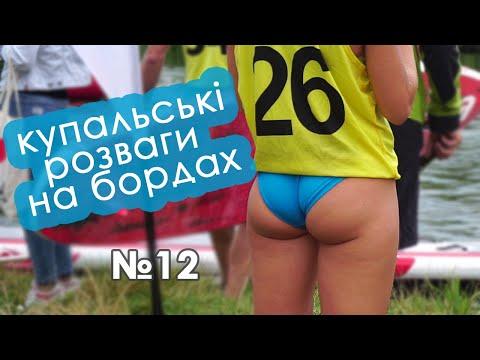 Івана Купала по Вінницьки. #12