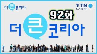 더 큰 코리아 92회  YTN KOREAN