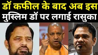 Dr kafeel Khan| Dr Ayub | Peace Party| NSA| UP Government| Latest News