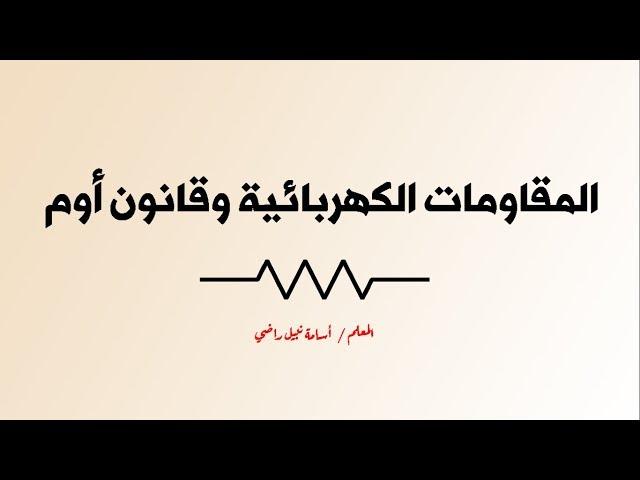 المقاومات الكهربائية وقانون أوم - العلوم والحياة - الصف التاسع - المنهاج الفلسطيني