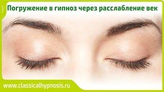 Гипноз есть самогипноз: погружение в гипноз через расслабление век