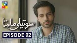 Soteli Maamta Episode 92 HUM TV Drama 23 June 2020