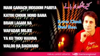 Katou Chuk Nond Bana Jukebox - Full Songs Kashmiri - Ajaz Rah
