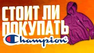обзор Champion  Стоит ли его покупать??