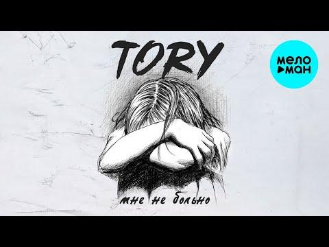 TORY - Мне