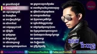 chhay virakyuth ឆ យ វ រ យ ទ ធ ២០១៥ chay vi rak yut non stop collection khmer new song 2016