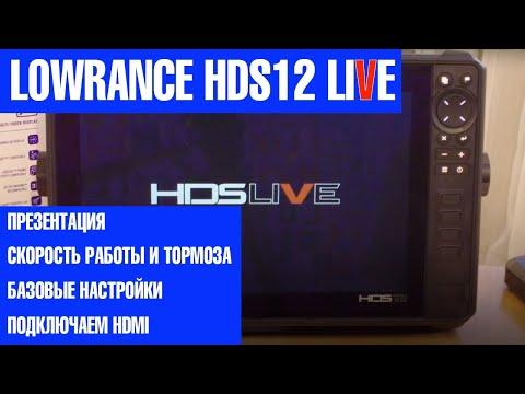 Lowrance HDS-12 LIVE - НАЧАЛО. Полная презентация, первые тесты на скорость и лаги. Подключаем HDMI.