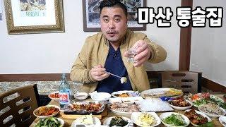 마산 오동동 강림통술집 EatingShow Mukban…