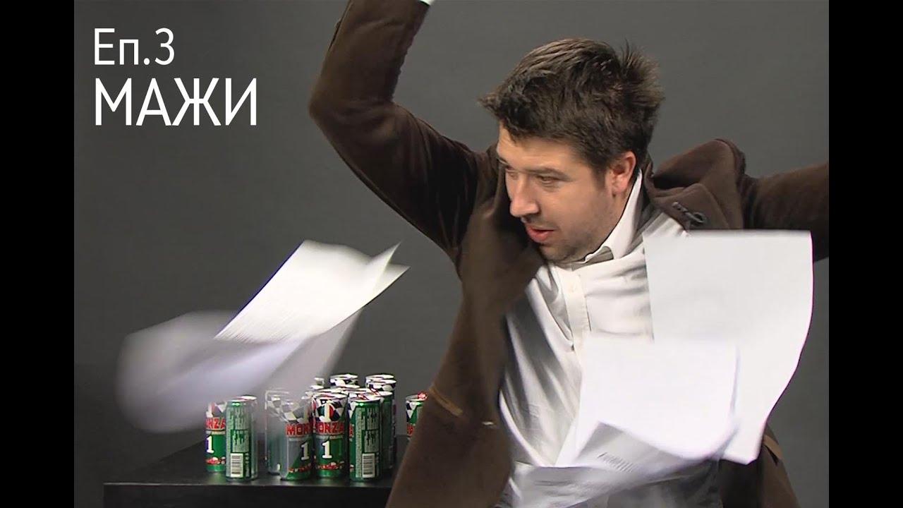 3-та епизода - Марјан Ѓорѓиевски: Мажи