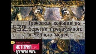 История 5 класс. § 32. Греческие колонии на берегах Средиземного и Чёрного морей