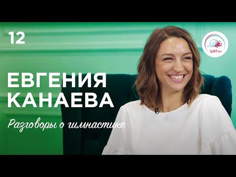 Разговоры о гимнастике №12. Евгения Канаева #гимнастика