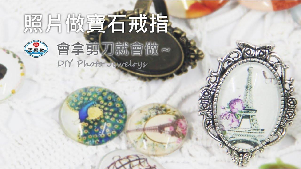 【看蔗編手作DIY】照片做寶石戒指 - YouTube