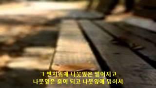 박인희 - 세월이 가면