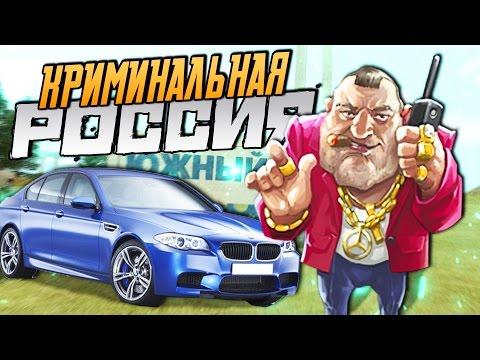 КУПИЛИ ДОМ И  БУМЕР! - GTA: КРИМИНАЛЬНАЯ РОССИЯ #5