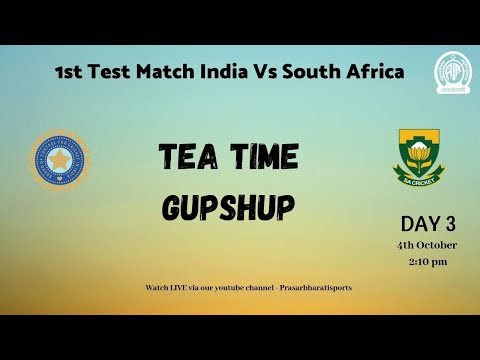 Tea Time GupShup | 1st Test Match India Vs South Africa Day 3