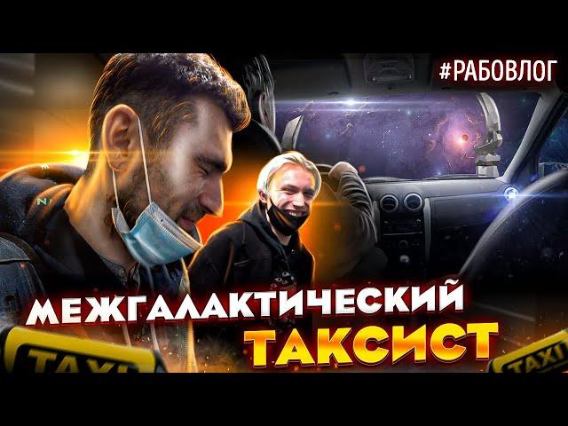 Водитель Яндекс такси показал путь к звёздам! #рабовлог (командировка)