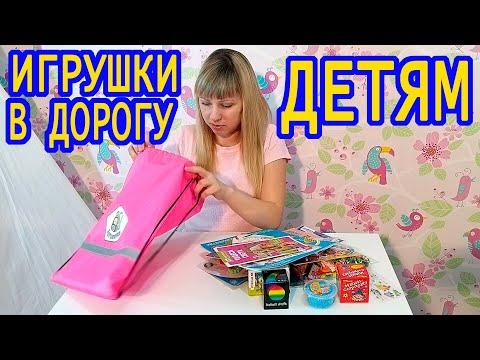 Игры в дорогу В рюкзаке от магазина Tutushka_bag занимательные и развивающие игрушки