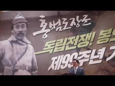 (99주년 봉오동전승기념국민대회) 우원식 여천 홍범도 장군기념사업회 이사장 기념사