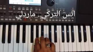 اغنية ماردلي تعليم انس التركي 07713456933