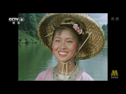 高清电影 刘三姐   CCTV6HD Liu San Jie 1960 720p HDTV X264 CMCTV