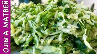 Легкий Салат из Молодой Капусты и Соевого Соуса | Spring Cabbage Salad Recipe
