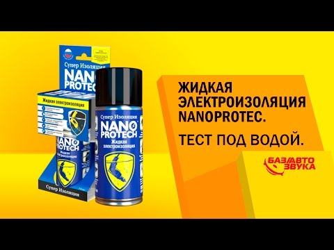 видео: Жидкая электроизоляция nanoprotec super np 520010. Тест электроприборов под водой. Обзор avtozvuk.ua