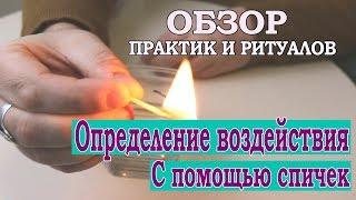 как снять порчу. Как определить с помощью свечи  @Эзотерика для Тебя: Гороскопы. Ритуалы. Советы