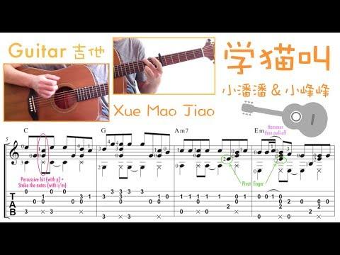 学猫叫 /小潘潘 & 小峰峰 (吉他) Xue Mao Jiao (Guitar)