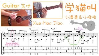 Select the best resolution → pause at time 3:42 screenshot tab pdf: https://rainydaystudio.easy.co/products/学猫叫---小潘潘-小峰峰-吉他-xue-mao-jiao-guitar- more pdfs...