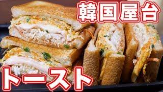 韓国風トースト kattyanneru/かっちゃんねるさんのレシピ書き起こし