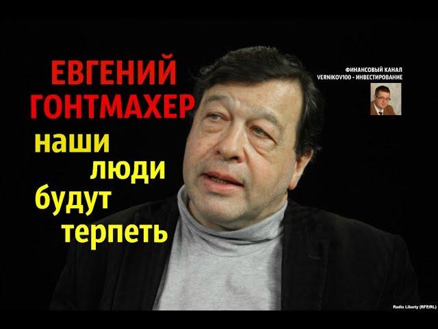 Евгений Гонтмахер: наши люди будут терпеть