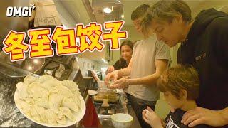 英国家庭包饺子过冬至,弟弟最爱中国的肉肉馅儿